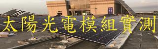 太陽光電模組實測